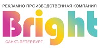 """""""Брайт"""", рекламно-производственная компания  (РПК """"Bright"""")"""