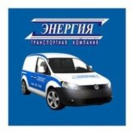 """Транспортная компания """"Энергия"""""""