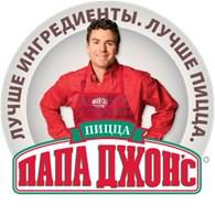 Сеть пиццерий «Папа Джонс»