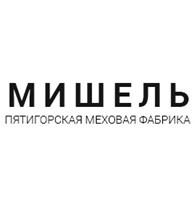 Меховая Фабрика МИШЕЛЬ