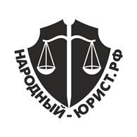 Народный-юрист.рф