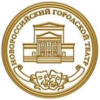 """""""Новороссийский городской театр"""""""