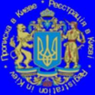 Центр прописки и регистрации Киева