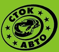 Сток Авто