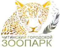 """""""Читинский городской зоопарк"""""""