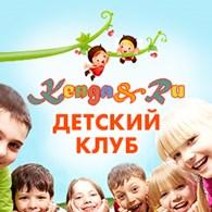 """Семейный клуб """"Кенга & Ру"""""""