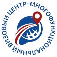 Визовый центр МФВЦ