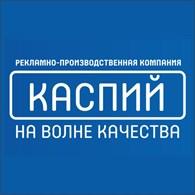 """Рекламно-производственная кампания """"КАСПИЙ"""""""
