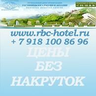 Центр бронирования гостиниц
