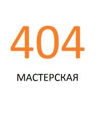 """""""Мастерская 404"""" Чебоксары"""