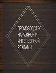 ИП Рекламная Мастерская