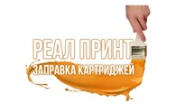 РеалПринт