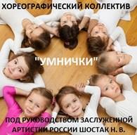 УМНИЧКИ