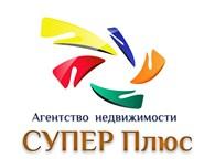 """Агентство недвижимости """"СУПЕР Плюс"""""""