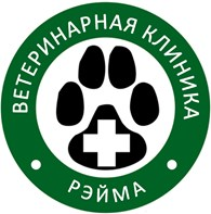 ООО ВЕТЕРИНАРНАЯ КЛИНИКА РЭЙМА