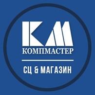 «КОМПМАСТЕР»