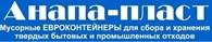 Анапа - пласт