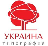 Типография Украина