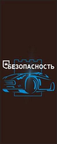 "Автоцентр ""Безопасность"""