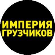 Империя грузчиков