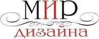 """"""" Мир Дизайна"""""""