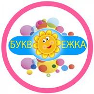 """Детский образовательный центр """"Буквоежка"""""""