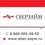 """Сберзайм"" Санкт-Петербург"