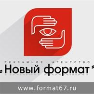 """Рекламное агентство """"Новый формат"""""""