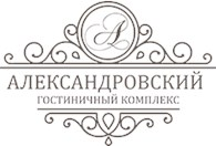 Гостиничный комплекс «Александровский»