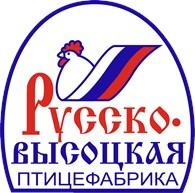 «Русско-Высоцкая птицефабрика»