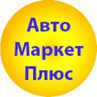 АвтоМаркет Плюс