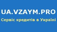 """ВЗАЙМ ПРО"""