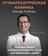 Стоматологическая клиника Доктора Лемберга
