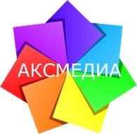 Аксмедиа