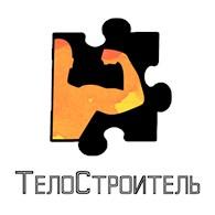 """Фитнес - клуб """"Телостроитель"""""""