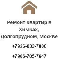 Ремонт квартир в Химках, Долгопрудном, Москве