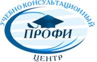 "Учебно - консультационный центр ""ПРОФИ"""