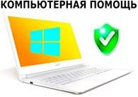 Выездной компьютерный сервис