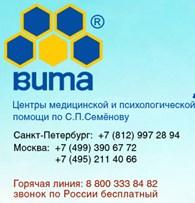 """Центр доктора Семёнова С. П. """"ВИТА"""""""