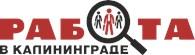 Интернет - портал «Работа в Калининграде»