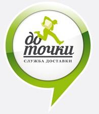 Курьерская служба «До Точки»