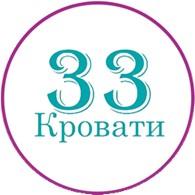 33 кровати