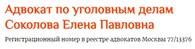 Адвокат Соколова Е. П.