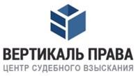 ООО Вертикаль Права