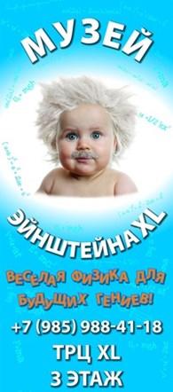 """Музей Эйнштейна"""