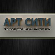 АРТ СИТИ
