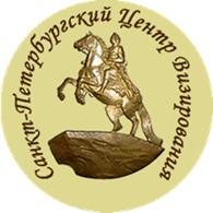 Санкт-Петербургский центр визирования