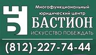 """Многофункциональный юридический центр """" Бастион """""""