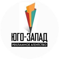 ООО Рекламное агентство Юго-Запад