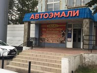 """""""Автоэмали"""" Мытищи"""